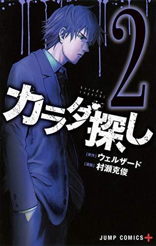 カラダ探し 2 (ジャンプコミックス)