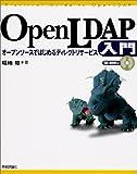OpenLDAP入門―オープンソースではじめるディレクトリサービス