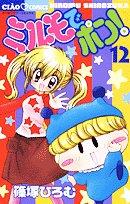 ミルモでポン! (12) (ちゃおフラワーコミックス)