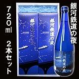 銀河鉄道の夜純米吟醸酒桜顔酒造オリジナルギフト