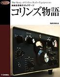 コリンズ物語―無線通信機のプレステージ (Radio Classics Books)