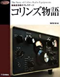 The Story of Collins Radio Equipment /Collins Monogatari Japanese Ham Radio Book