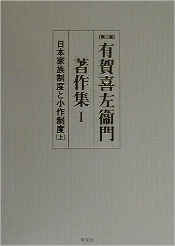 有賀喜左衛門著作集〈1〉日本家...