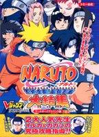 Ninja Throttle (Tommy official NARUTO-Naruto -! Ninjutsu full throttle strongest Ninja Daikesshuu - Game Boy Advance version (V Jump books - game series) (2003) ISBN: 4087792447 [Japanese)