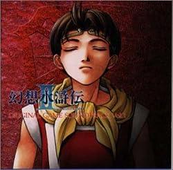 幻想水滸伝2 オリジナルゲームサウンドトラック1
