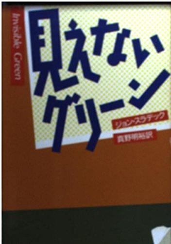 見えないグリーン (ハヤカワ・ミステリ文庫 (HM 103‐1))