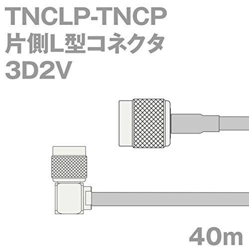 同軸ケーブル 3D2V TNCLP-TNCP (TNCP-TNCLP) 40m (インピーダンス:50Ω) 3D-2V 加工製作品 TV B01IQTPT70