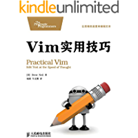 Vim实用技巧(异步图书)