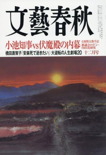 文藝春秋 2016年 12 月号 [雑誌]