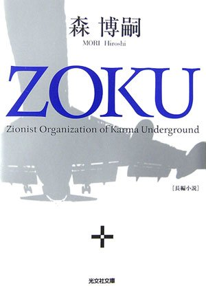 ZOKU (光文社文庫)