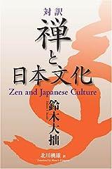 Zen and Japanese Culture (English & Japanese Bilingual) Tankobon Hardcover