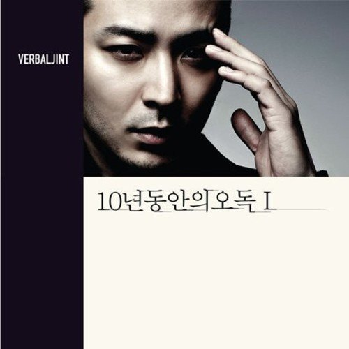 CD : Verbal Jint - Ten Years of Misreading 1-Reissued (Reissue, Asia - Import)