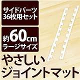 やさしいジョイントマット 約8畳分サイドパーツ ラージサイズ(60cm×60cm) ホワイト(白)単色 〔大判 クッションマット カラーマット 赤ちゃんマット〕