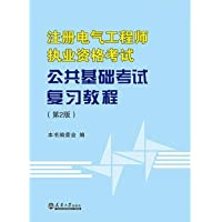 注册电气工程师执业资格考试公共基础考试复习教程第二版