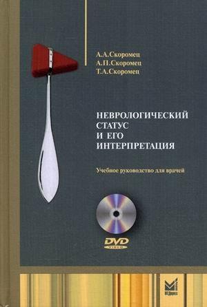 Nevrologicheskiy status i ego interpretatsiya: Uchebnoe rukovodstvo. + DVD. 3-e izd. Skoromets A.A., pod red. Dyakova M.M. pdf