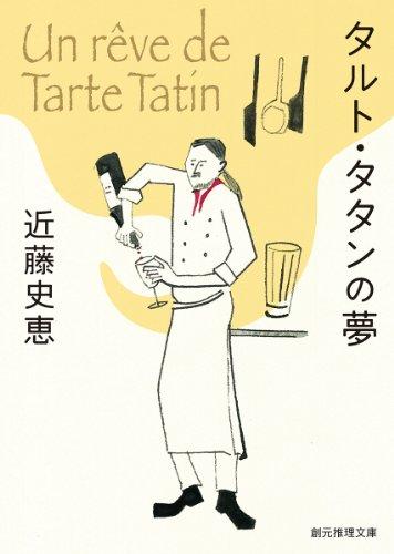 タルト・タタンの夢 (創元推理文庫)