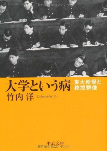 大学という病―東大紛擾と教授群像 (中公文庫)
