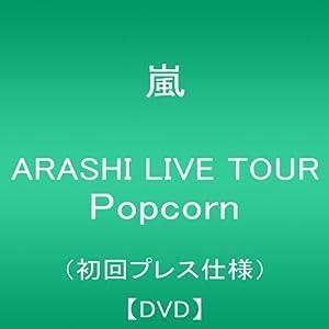 『ARASHI LIVE TOUR Popcorn(初回プレス仕様盤)』