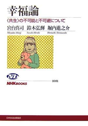 """幸福論―""""共生""""の不可能と不可避について (NHKブックス)"""
