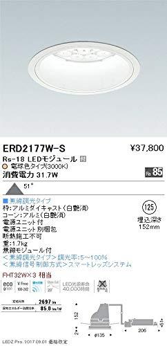 ENDO LEDベースダウンライト 電球色3000K 埋込穴φ125mm 無線調光 FHT32W×3相当 超広角 ERD2177WS(ランプ付) B07HQ7H2K8