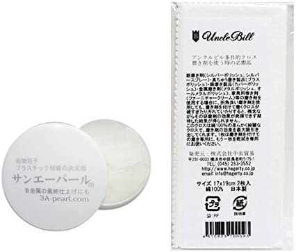 サンエーパール研磨セット (プラスチック研磨剤)プロ用・時計風防用研磨剤&高品質ケア用品:アンクルビル多目的クロス(2枚入り)