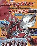 Ultraman Mebius & Ultra Brothers Super Complete Works (2006) ISBN: 4091051103 [Japanese Import]