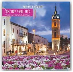 VIEWS OF ISRAEL CALENDAR 5771 (2010/2011)