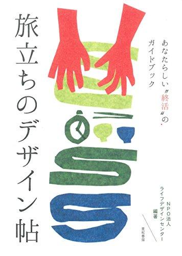 """旅立ちのデザイン帖―あなたらしい""""終活""""のガイドブック"""