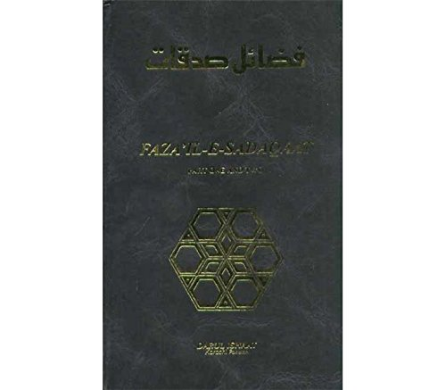 Fazail E Sadaqat In English Download