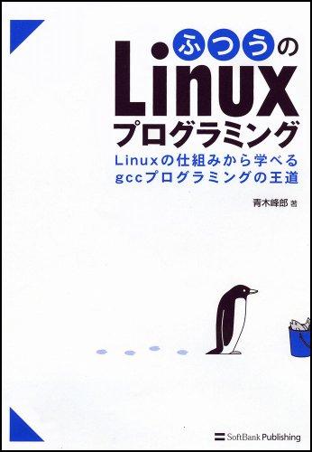 ふつうのLinuxプログラミング Linuxの仕組みから学べるgccプログラミングの王道