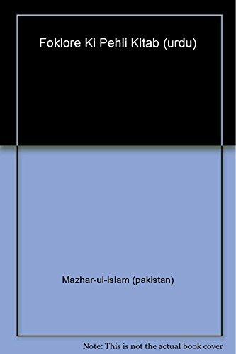 Foklore Ki Pehli Kitab (urdu)