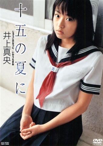 井上真央 : 十五の夏に [DVD]