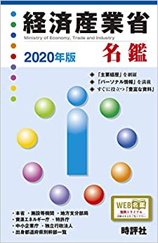 Book's Cover of 2020年版経済産業省名鑑 (官庁名鑑シリーズ) (日本語) 単行本(ソフトカバー) – 2019/11/22