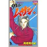 9番目のムサシ 19 (きらら16コミックス)