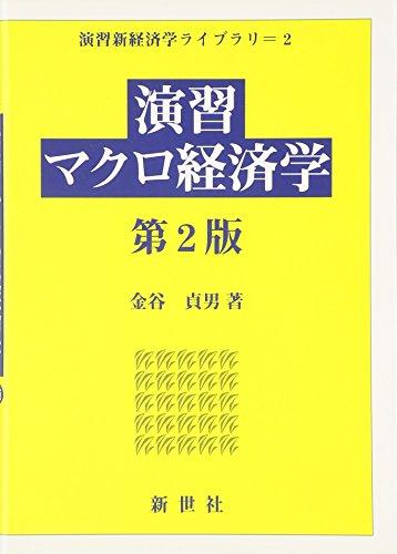 演習マクロ経済学 (演習新経済学ライブラリ)