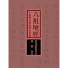 国学备览-六祖坛经