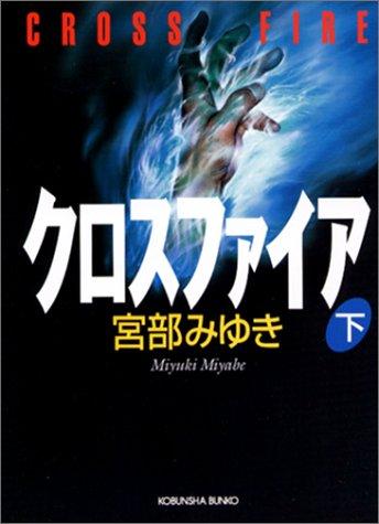 クロスファイア(下) (光文社文庫)
