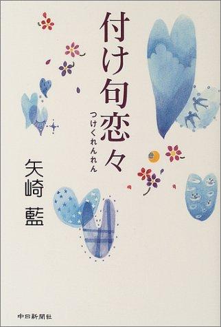 tsukeku-renren