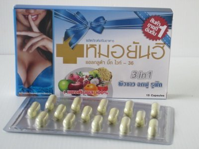 5 Box 75 Capsules 3 in 1 Gluta Whitening + Beast Firming + Women Fit Repair 9000mg. By Yanhee (Anti-aging, Whitening, Reduce Acne, Firming, Remove Freckles, Reduce Scar