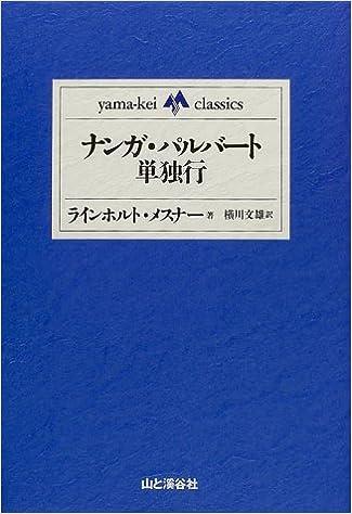 ナンガ・パルバート単独行 (yama‐kei classics) | ラインホルト ...