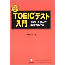 Introduction to the TOEIC Test - Take the Basic Skills to Learn Gentle [Japanese Edition]