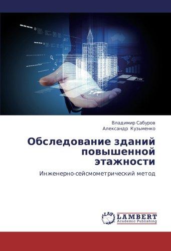 Obsledovanie zdaniy povyshennoy etazhnosti: Inzhenerno-seysmometricheskiy metod (Russian Edition) pdf epub