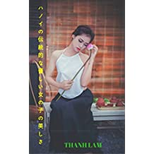 The beauty of the traditional gentle girl of Hanoi - THANH LAM (Japanese Edition)