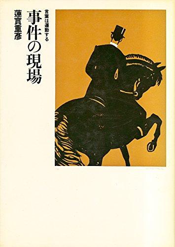 事件の現場―言葉は運動する (1980年)
