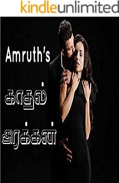 காதல் அரக்கன் - 1 & 2 (Tamil Edition)