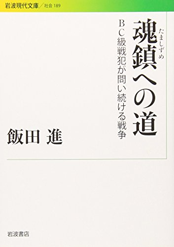 魂鎮への道―BC級戦犯が問い続ける戦争 (岩波現代文庫)
