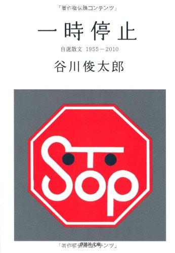 文庫 一時停止 自選散文1955-2010 (草思社文庫)