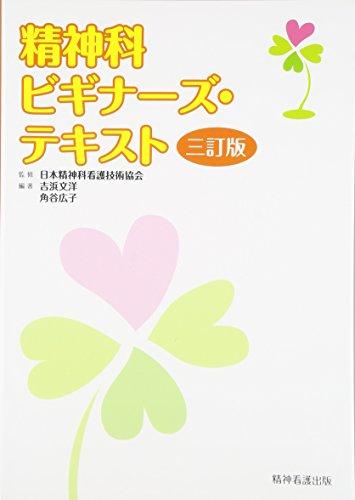 精神科ビギナーズ・テキスト 三訂版