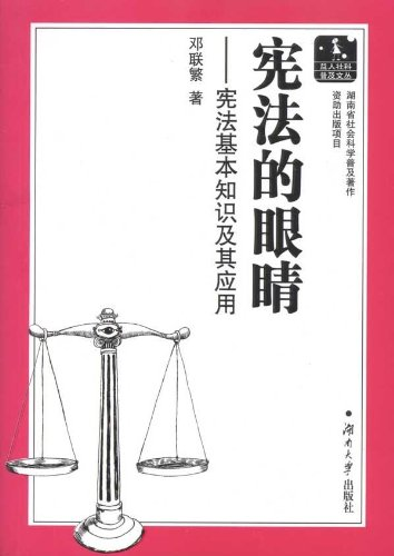 Constitution eyes(Chinese Edition)