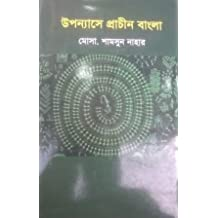 Upannashe Prachin Bangla